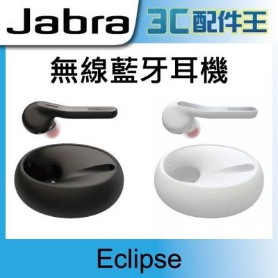 Jabra Eclipse 藍牙耳機 (10折)