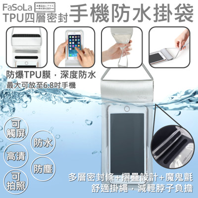 FaSoLa 手機觸控防水袋 (2.8折)
