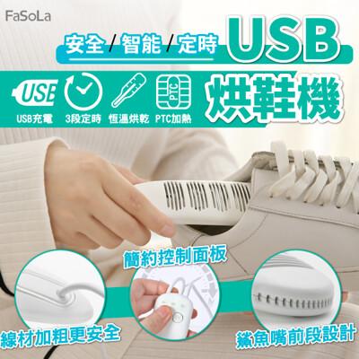 fasola usb安全智能定時防潮除臭烘鞋機 (3.5折)