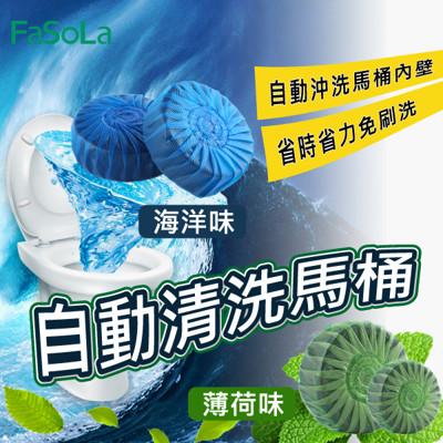 FaSoLa 馬桶自動清潔錠 (1折)