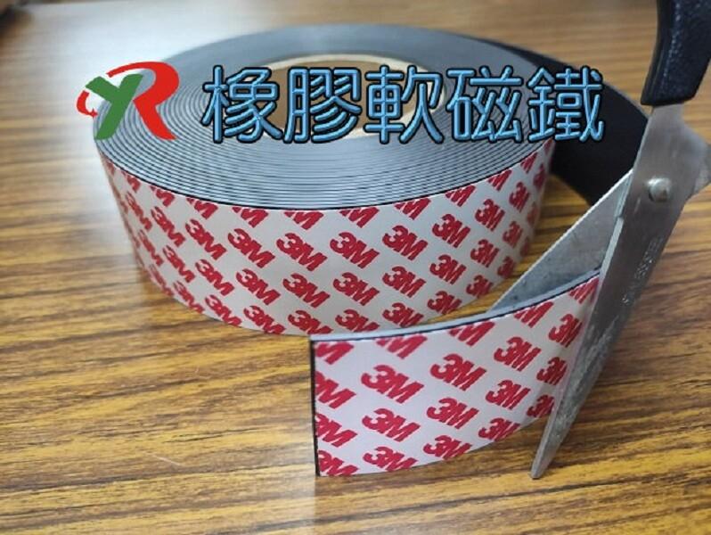 橡膠軟磁鐵 軟磁條 磁鐵膠帶 寬5cm 長100cm