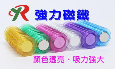 強力磁鐵 辦公磁鐵 磁性玻璃白板磁貼 直徑30mm (6折)