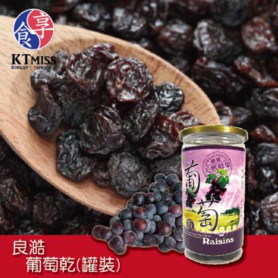 【KTmiss】良澔葡萄乾(罐裝) (6.1折)