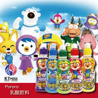 【KTmiss】韓國知名人氣企鵝總統飲料-Pororo啵樂樂乳酸飲料(五種口味任選) (6.7折)