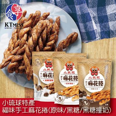 【享食KTmiss】小琉球福味 手工麻花捲(原味/黑糖/黑糖撞奶口味) 200g (6.8折)
