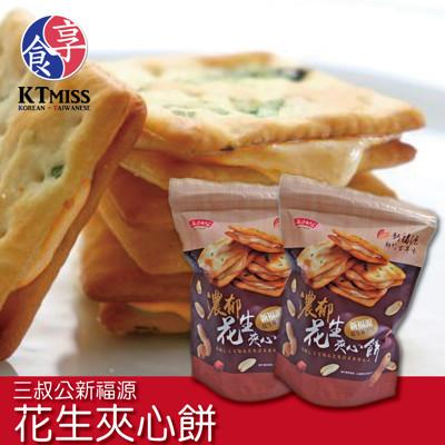 【享食KTmiss】三叔公新福源 花生夾心餅 192g (7.1折)