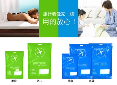 旅行出差健康環保一次性用品 毛巾/枕套/單人床單 (1.2折)