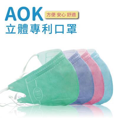 【AOK】3D新型醫用專利-可調式完全包覆立體口罩(50片/盒)-每片最低只要3.98元起 (5折)