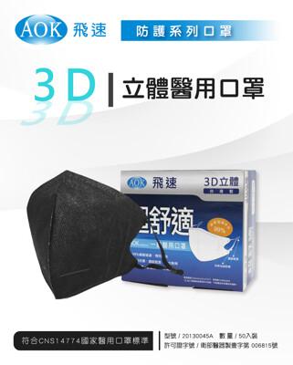 帥氣明星款【AOK】3D新型醫用專利-可調式完全包覆立體口罩(50片/盒)(黑色明星款) (3.8折)