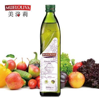 (新品到)西班牙原裝【Mueloliva美洛莉】100%特級葡萄籽油(500ml) (5.2折)