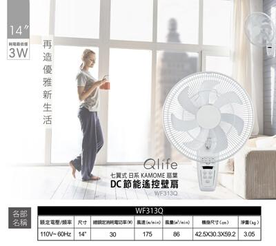 【2020新品】Qlife質森活|14吋DC節能遙控純白美型壁扇WF313Q (8.5折)