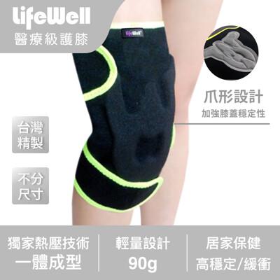 【Qlife質森活】LifeWell醫療護膝AK-100A(獨家熱壓一體成型) (7.7折)