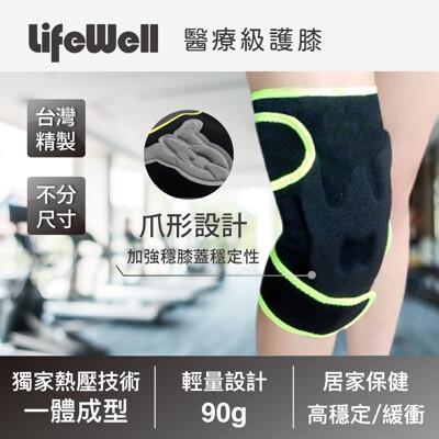 【Qlife質森活】LifeWell醫療護膝AK-100A(獨家熱壓一體成型) (8.4折)