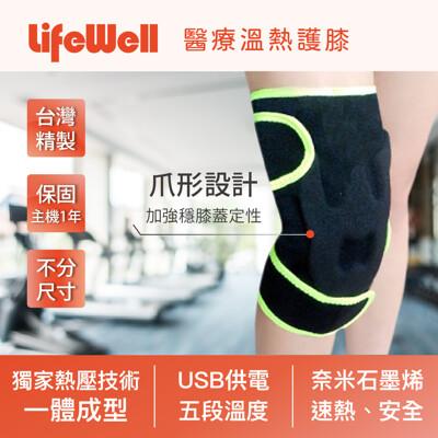 【Qlife質森活】LifeWell醫療5段溫控護膝AK-100C 台灣製 (8.5折)