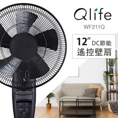 Qlife質森活|12吋DC工業風遙控壁扇 WF211Q黑色 (7.9折)
