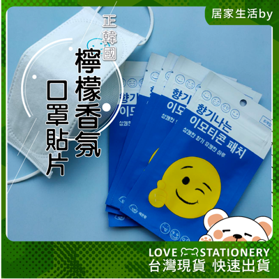 現貨 韓國 微笑口罩貼片 口罩香氛貼片口罩芳香貼 口罩香氛貼 香氛貼片 薄荷 清新薄荷貼片 口罩 香 (6折)