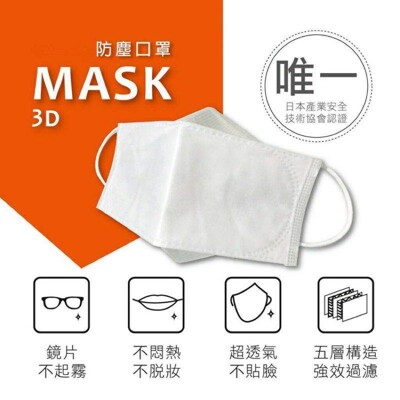 台灣製口罩外銷日本3D立體口罩 masks kf94 靜電熔噴不織布 送50ml瓶子 (5折)