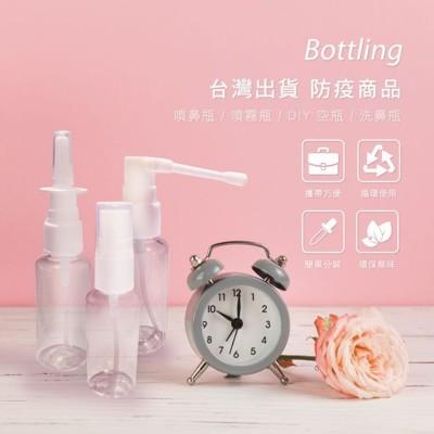 台灣製現貨隨身噴霧瓶 分裝瓶 洗鼻瓶-20ml/30ml/50ml任選(可裝酒精) (2.7折)