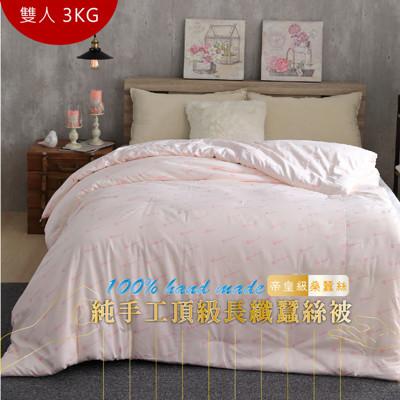 100%頂級手工長纖純蠶絲被_雙人3KG (5台斤) 附保證書 台灣製造 (4.4折)