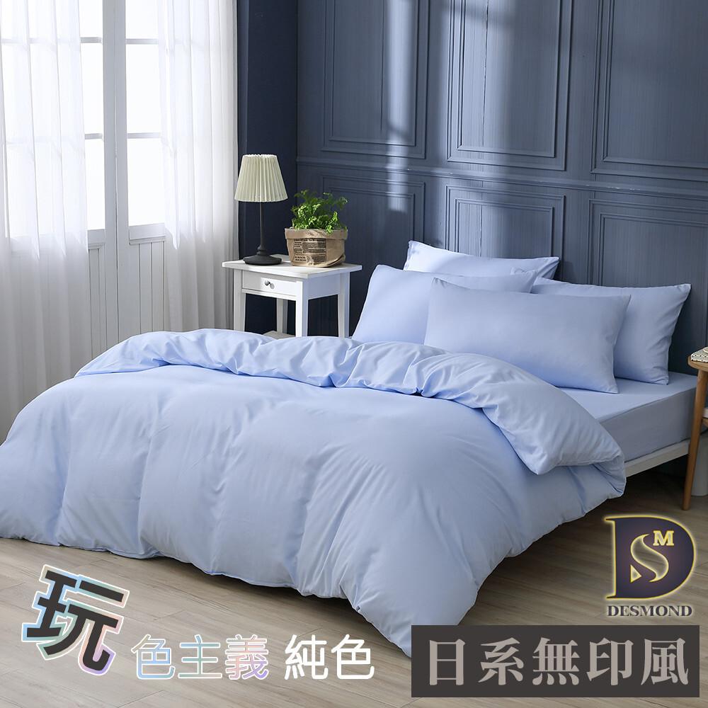 素色床包 被套床包組 粉彩藍 單人 雙人 加大 特大 純色 玩色主義 日式無印