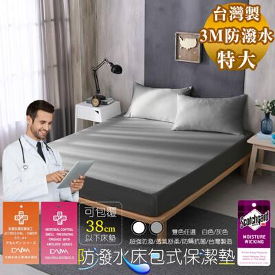 單人加大 3M防潑水技術床包保潔墊 3.5x6.2尺 日本大和抗菌 兩色任選 (3.4折)