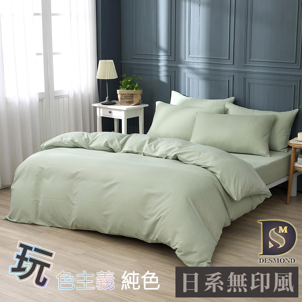 素色床包 被套床包組 蘋果綠 單人 雙人 加大 特大 純色 玩色主義 日式無印