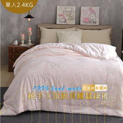 100%頂級手工長纖純蠶絲被_單人2.4KG (4斤) 附保證書 台灣製造 (4.3折)