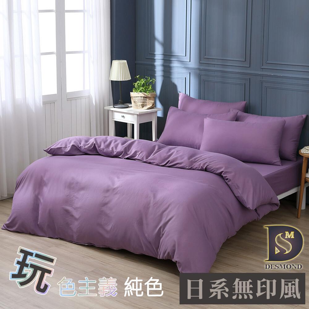 素色床包 被套床包組 夢幻紫 單人 雙人 加大 特大 純色 玩色主義 日式無印