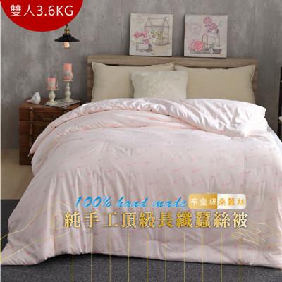 100%頂級手工長纖純蠶絲被_雙人3.6KG (重磅6台斤) 附保證書 台灣製造 (4.4折)