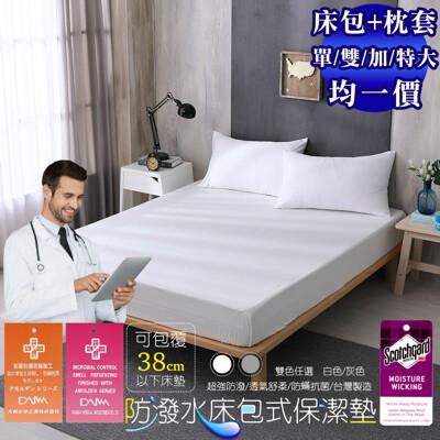 3M防潑水技術床包保潔墊+枕套2入三件組 單/雙/加大/特大 均價(雙色 任選) (2.9折)
