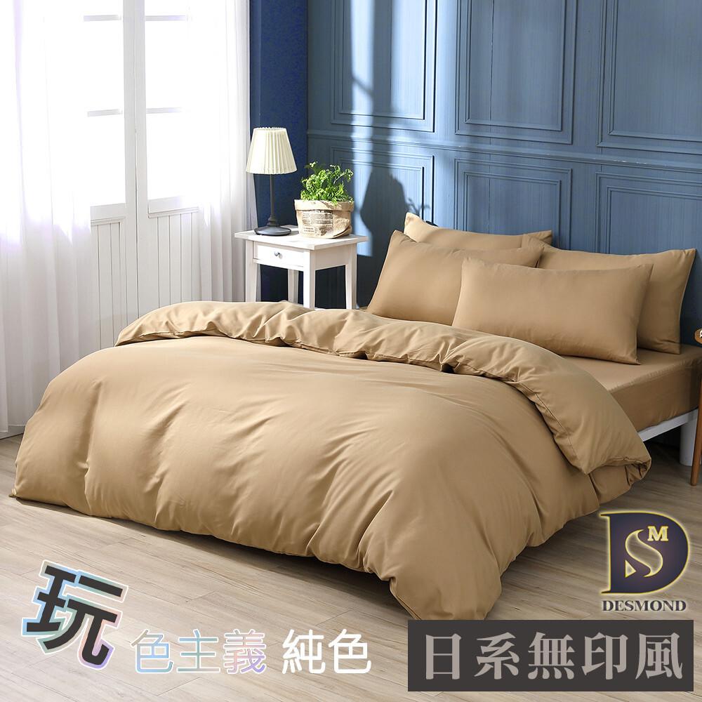 素色床包 被套床包組 香檳金 單人 雙人 加大 特大 純色 玩色主義 日式無印