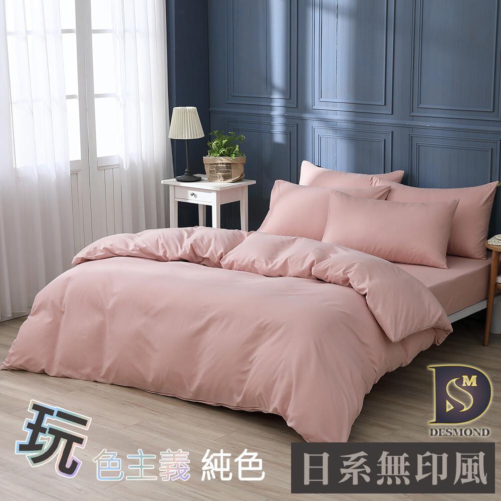 素色床包 被套床包組 鮭魚粉 單人 雙人 加大 特大 純色 玩色主義 日式無印
