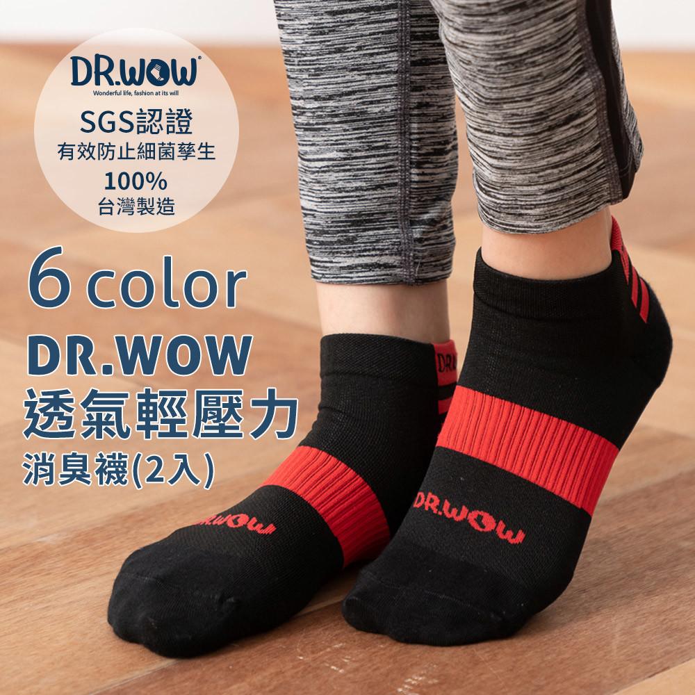 dr.wow2入-透氣輕壓力足弓機能消臭襪dr5704/dr5724
