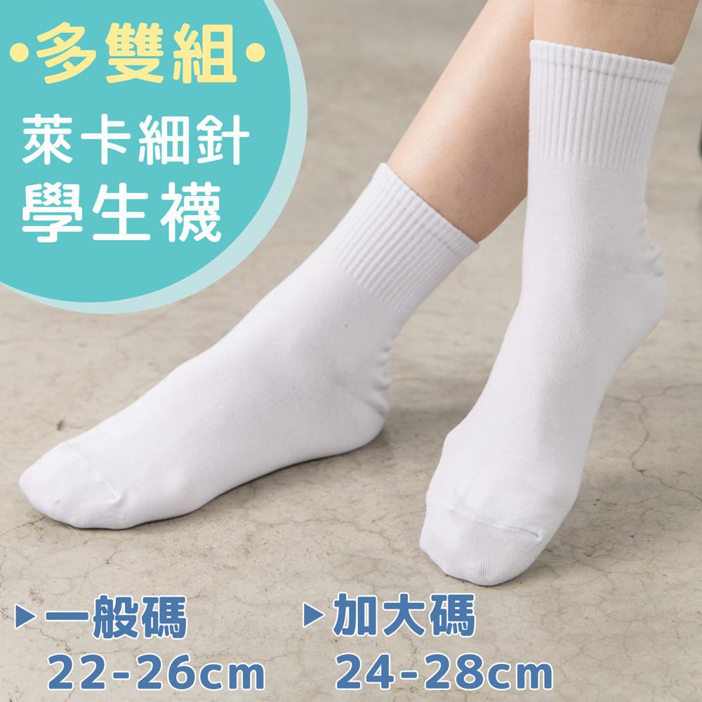 dr.wow貝柔 襪子 學生襪 萊卡細針編織學生襪-直紋短襪-6入