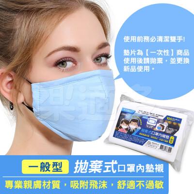 【康棉】口罩墊片 口罩墊 口罩內襯 拋棄式口罩內襯墊一般型 12X18cm/片 100片/包 台灣製 (5.4折)