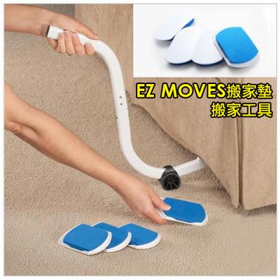 EZ MOVES搬家器搬家墊TV產品搬家工具 (4.8折)