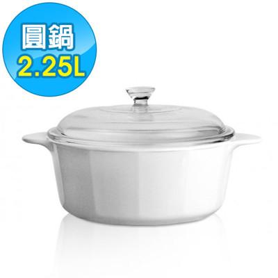 【美國康寧 Corningware】2.25L 純白圓型康寧鍋 (4.2折)