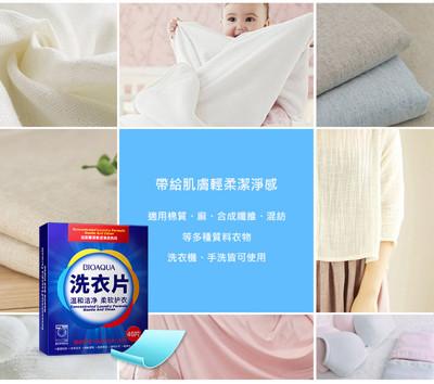 BIOAQUA 淨香洗衣紙 (40片/盒) BJE7933 (6折)