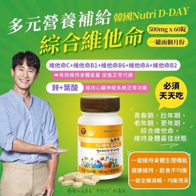 韓國Nutri D-DAY綜合維他命 (3.8折)
