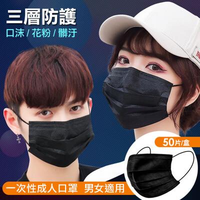 黑色三層一次性成人口罩 XTL001 口罩 成人口罩【50片/盒】 (3.3折)