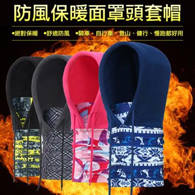 第二代多功能防風保暖面罩頭套帽 (4.7折)