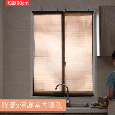 [長] 防曬遮光遮陽通風捲簾 仿竹日系風窗簾 遮光簾《長款90cm》