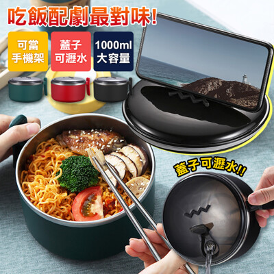 【可瀝水】大容量304不鏽鋼泡麵碗1000ml 蓋子可當手機支架 泡麵碗 密封盒 保鮮盒BX1067 (5.7折)