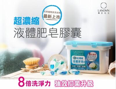 18盒/箱南王濃縮洗衣精球 濃縮液體皂 洗衣球 13g/顆 20顆/盒 (7.8折)