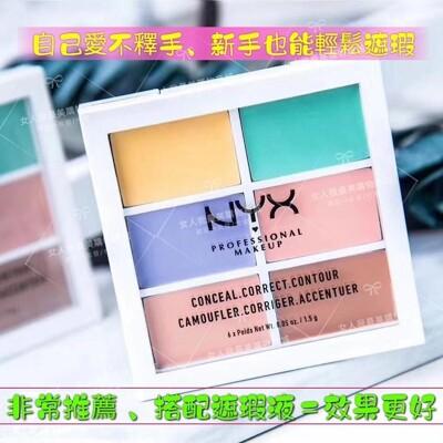 NYX 六調色修飾 遮瑕盤 / NYX 六色遮瑕盤 遮瑕膏 / 高光調色修飾黑眼圈眼袋 (8.2折)