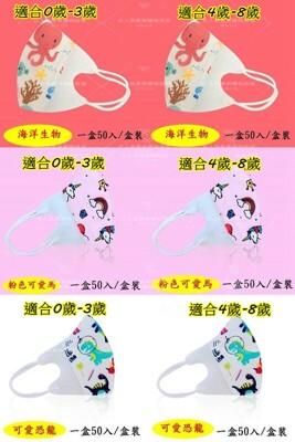 幼幼口罩0歲~3歲/兒童口罩4歲~8歲3D立體口罩(海洋生物/熊貓/恐龍/怪獸) 現貨 (0.1折)