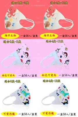 幼幼口罩0歲~3歲/兒童口罩4歲~12歲3D立體口罩(海洋生物/白色空龍/粉色恐龍) 現貨 (0.1折)