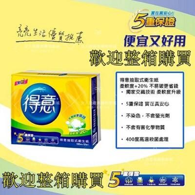 得意 抽取式衛生紙 100抽 (現貨)--需整箱請洽客服-- (7.7折)