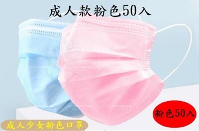 拋棄式平面成人口罩/粉色透氣三層口罩 (現貨) 50入裝--粉色 (0.1折)