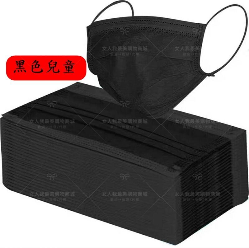 黑色兒童口罩/黑色拋棄式平面兒童口罩/透氣三層口罩 (現貨) 50入盒裝--黑色